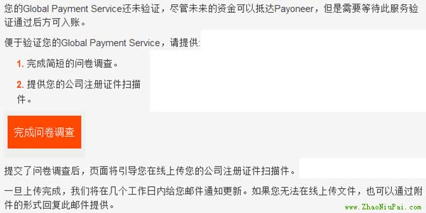 Payoneer-Global-Payment-Service1.jpg