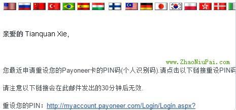 Payoneer重置PIN码