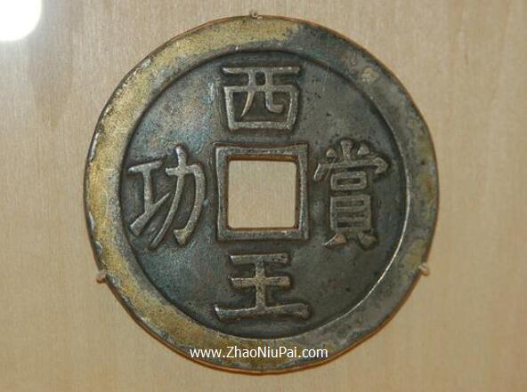 银质西王赏功 上海博物馆藏 罗伯昭旧藏 朱浒摄