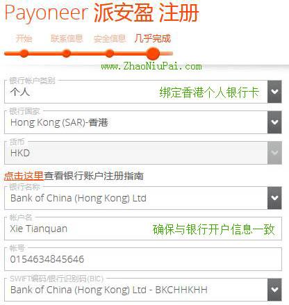 绑定香港个人银行卡