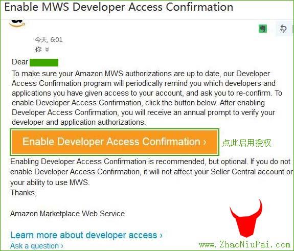 """查收亚马逊的邮件,启用""""开发者访问权限确认"""""""
