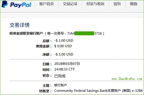 从PayPal提现到Payoneer的美元收款帐户的交易记录