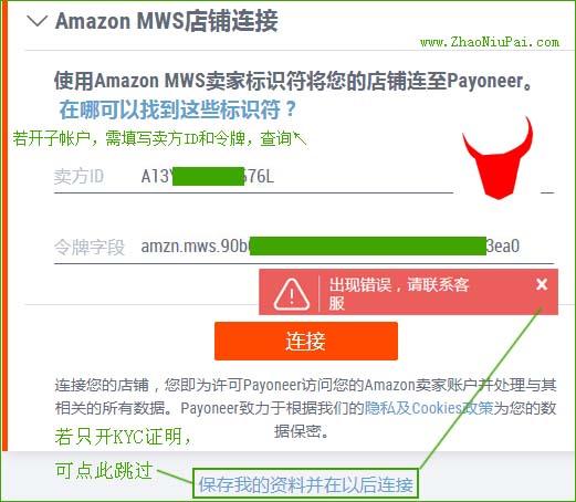 Payoneer亚马逊店铺管家提示:出现错误,请检查MWS凭证