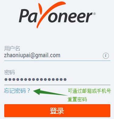 可通过Payoneer注册邮箱或手机号重置密码