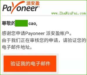 Payoneer审核时要求验证电邮