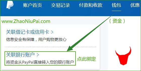 在PayPal后台点-钱包-关联银行账户