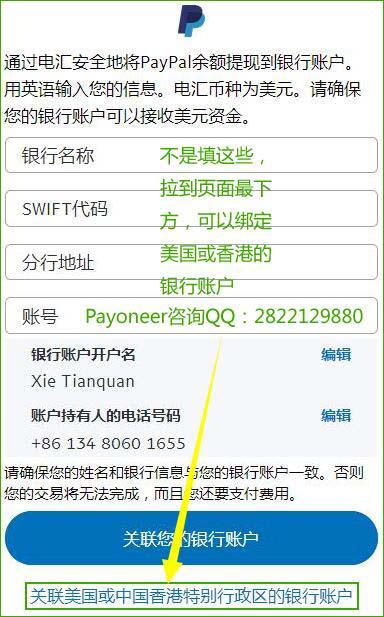在PayPal后台添加Payoneer的美元收款账户