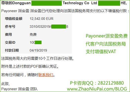 Payoneer派安盈免费代客户向法国税务局支付增值税VAT