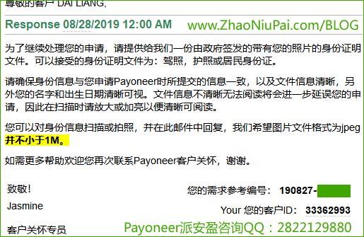 Payoneer审核时要求提交身份证照片,照片大小超过1MB