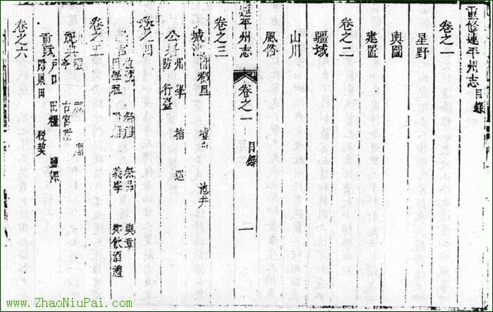 《连平州志》雍正八年版目录