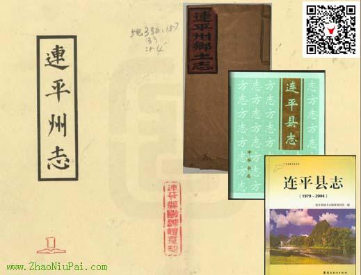 《连平州志》、《连平州乡土志》、《连平县志》