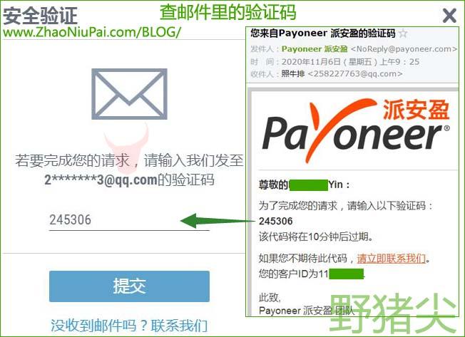 更换手机号要安全验证,查询P卡注册邮箱收到的6位验证码