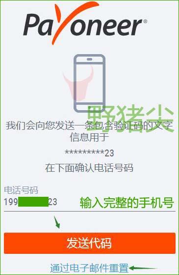 通过手机验证码或邮件重置密码