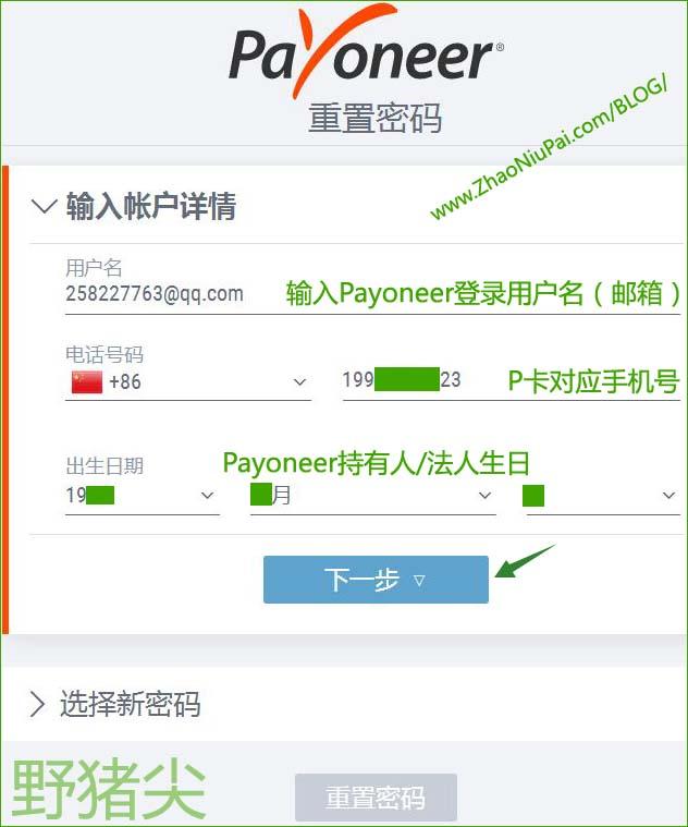 输入Payoneer登录用户名(邮箱)、手机号、生日