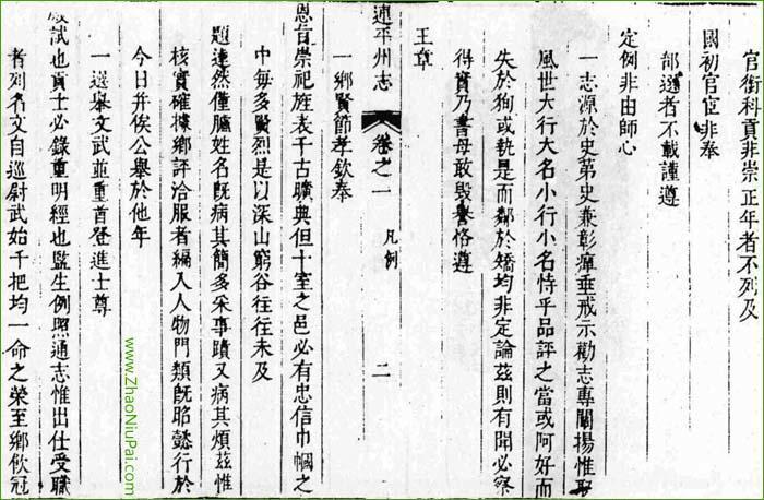 《重修连平州志》凡例