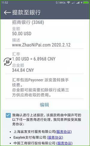 Payoneer派安盈5.2最新版手机App恢复提现功能