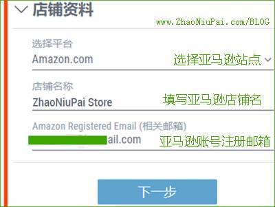 选择亚马逊站点,填写亚马逊店铺名,亚马逊账号注册邮箱