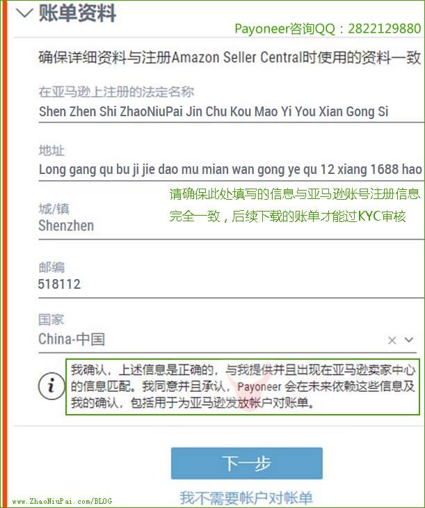 请确保此处填写的信息与亚马逊账号注册信息完全一致