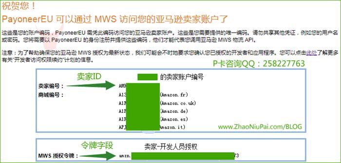 找到amazon店铺的卖家编号(SellerID)和MWS授权令牌(MWSAuthorisationToken)
