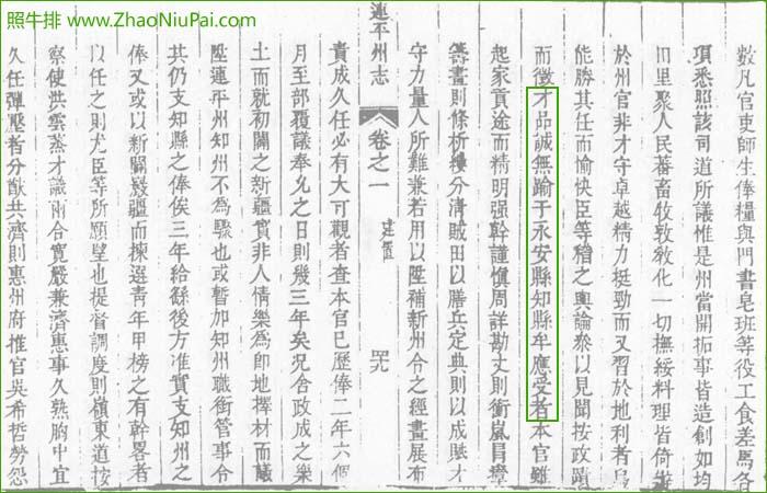 《连平州志》卷之一:建置4,雍正八年(1730年)版