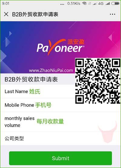 用微信扫描下方的二维码,填表申请加入Payoneer派安盈外贸e户通