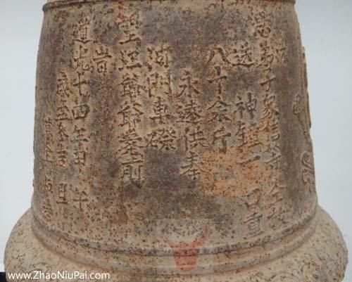 道光元年(1821年)和道光十四年的铁钟,连平县博物馆藏