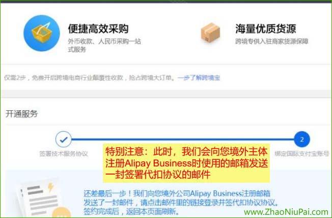 提示登录AlipayBusiness账户的注册邮箱,查收邮件
