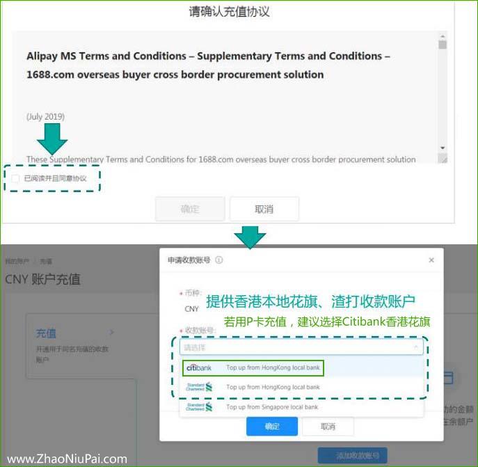 选择香港本地收款账户用于接收充值款