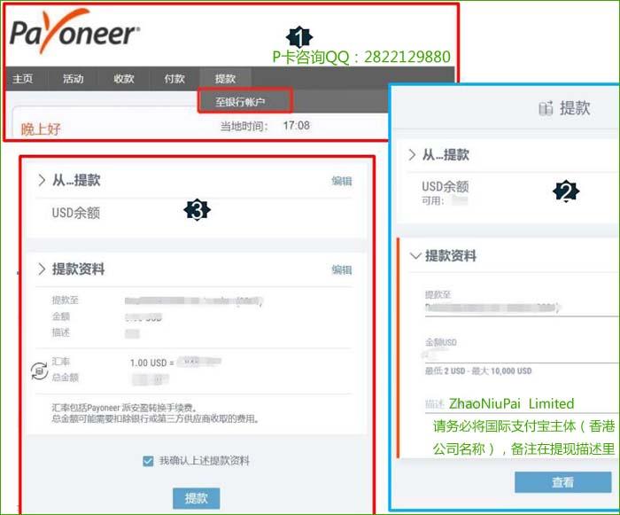 从Payoneer派安盈提现到国际支付宝的香港账户