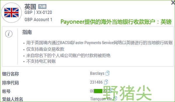 Payoneer当地收款账户:英镑