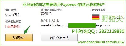 亚马逊欧洲站需要验证Payoneer的欧元收款帐户