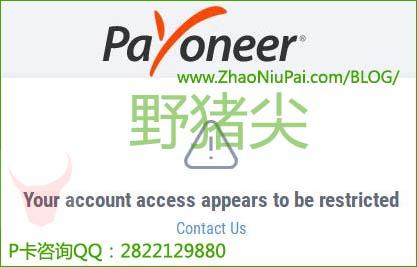Payoneer账户被冻结,有些联系客服提交资料还能恢复
