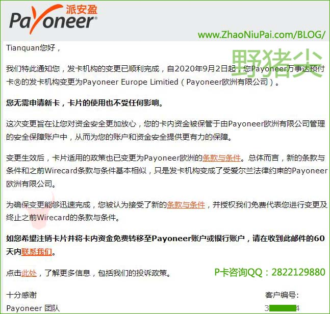 Payoneer实体卡的发卡机构变更为Payoneer Europe Limitied
