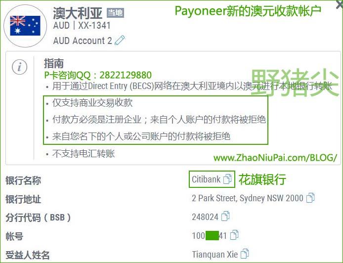 Payoneer派安盈新的Citibank花旗银行的澳元帐户