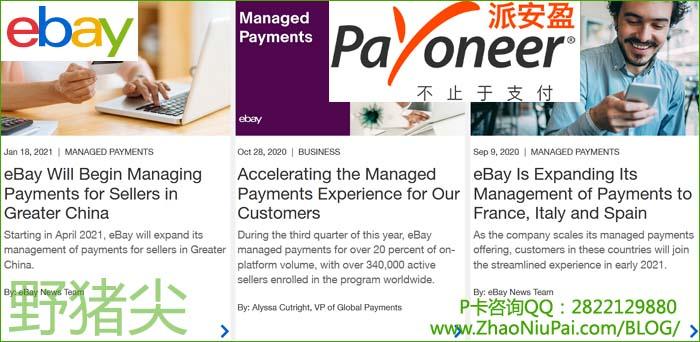 Payoneer派安盈支持收款eBay