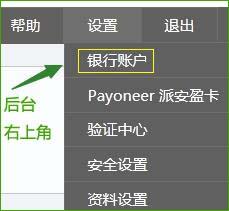 登录Payoneer后台-点右上角的-设置-银行账户