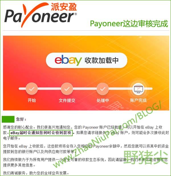 Payoneer-Ebay-ok.jpg