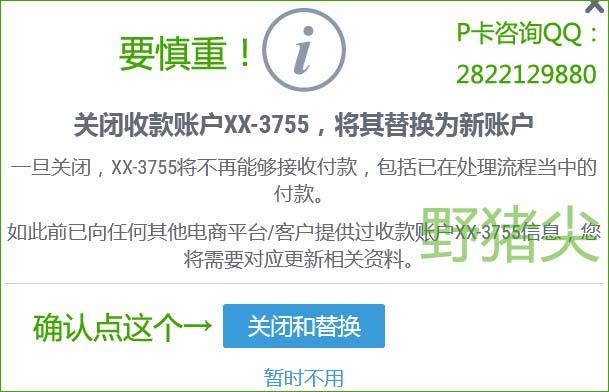 Payoneer-PayPal3.jpg