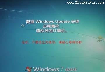 """系统会提示""""配置Windows Update失败,还原更改,请勿关闭计算机"""""""