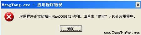 应用程序错误-应用程序正常初始化(0xc0000142)失败