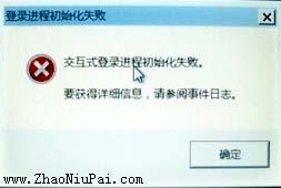 Win7交互式登录进程初始化失败,无法进入系统
