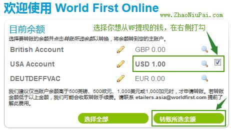 从World First提现到国内银行账户教程(WF转帐人民币)