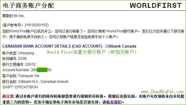 WorldFirst加拿大银行账户(WF加元帐户)