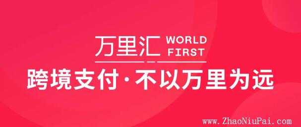 WorldFirst公布本地化品牌名称:万里汇