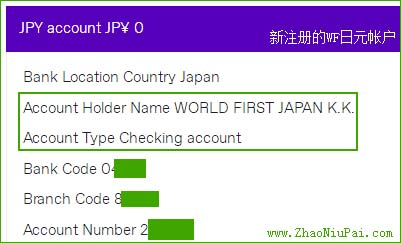 2018年10月之后WorldFirst日元帐户