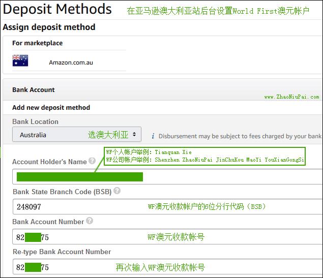 在亚马逊澳大利亚站后台绑定WorldFirst澳元收款帐户