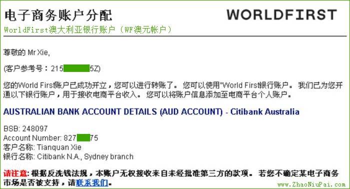 WorldFirst澳大利亚银行账户(WF澳元帐户)