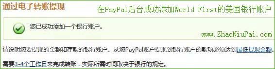 在PayPal后台成功添加WorldFirst的美国银行账户,同时会收到邮件提醒