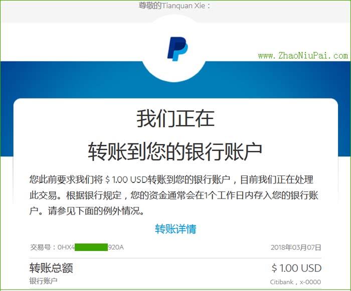 World First支持从PayPal收款美元