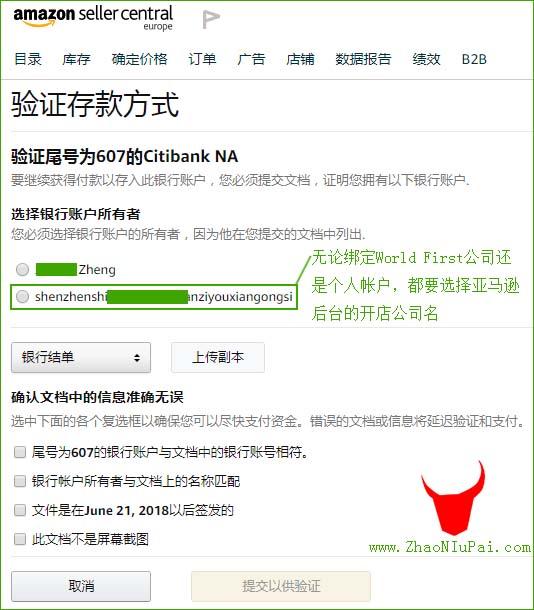 在亚马逊后台绑定WorldFirst收款帐户后,要求验证存款方式